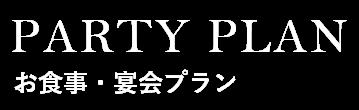 PARTY PLAN お食事・宴会プラン