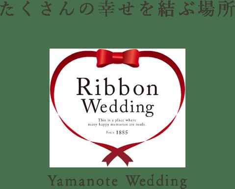 たくさんの幸せを結ぶ場所。Yamanote Wedding